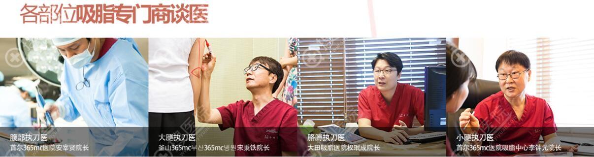面诊韩国365mc医院院长
