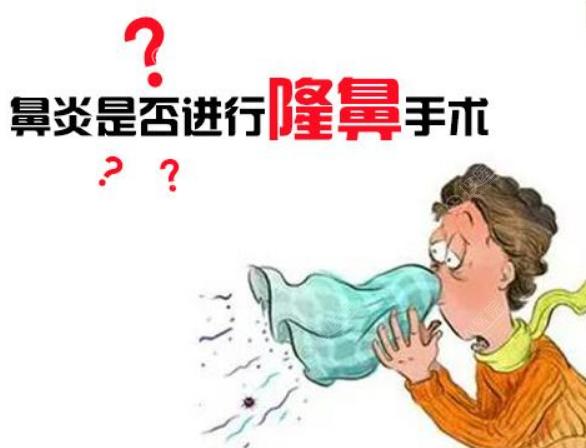 患有鼻炎可以做隆鼻吗