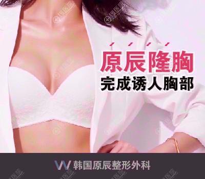 韩国原辰隆胸技术怎么样?