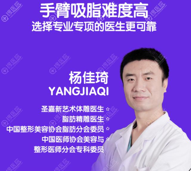 北京圣嘉新吸脂医生杨佳琦