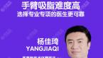 北京圣嘉新杨佳琦手臂吸脂方式不同价格不也贵!