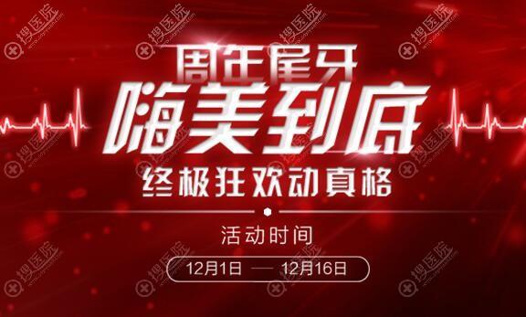 北京美莱双十二优惠活动