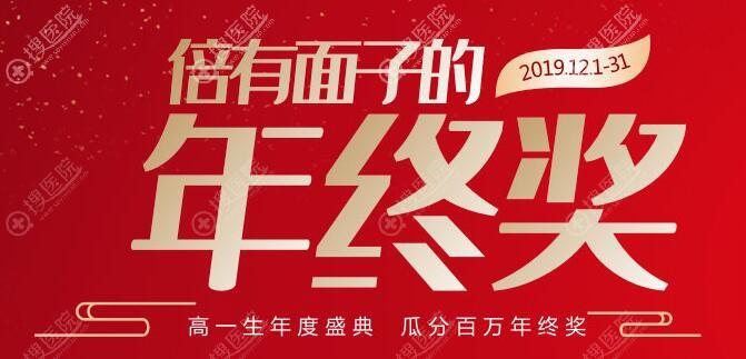 西安高一生年度盛典优惠活动
