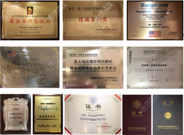 西安高一生荣誉证书