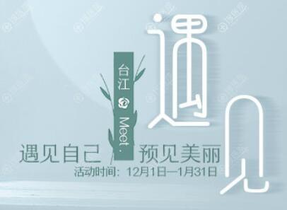 福州台江整形医院优惠活动