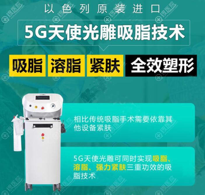 成都赵善军5G天使光雕吸脂技术