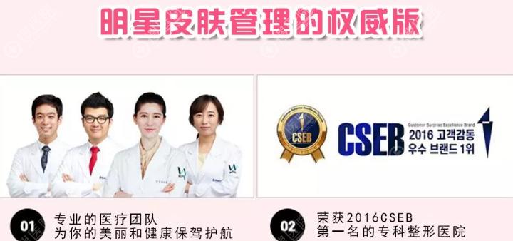 韩国原辰整形外科医院皮肤管理优势
