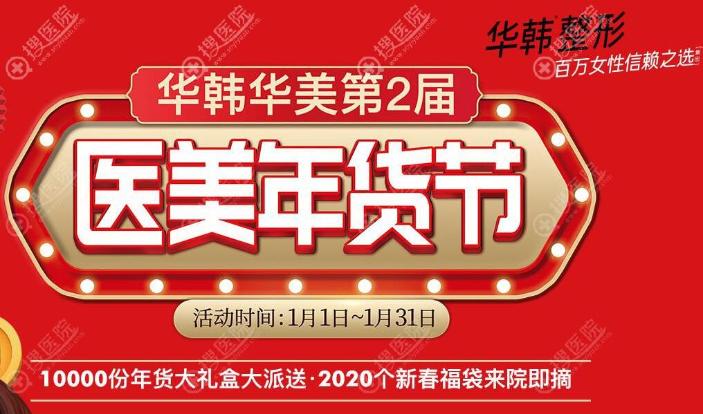 长沙华韩华美新年优惠活动
