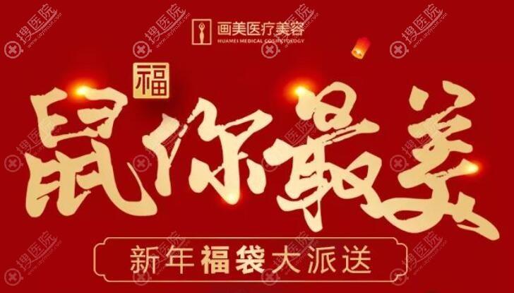 北京画美新年优惠活动