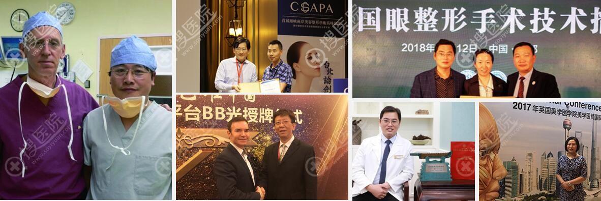 北京画美医生参加学术活动