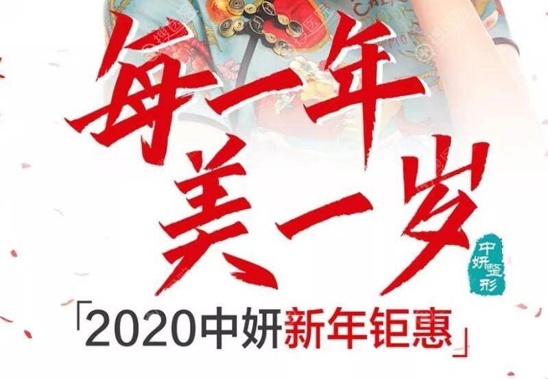 长春中妍新年优惠活动