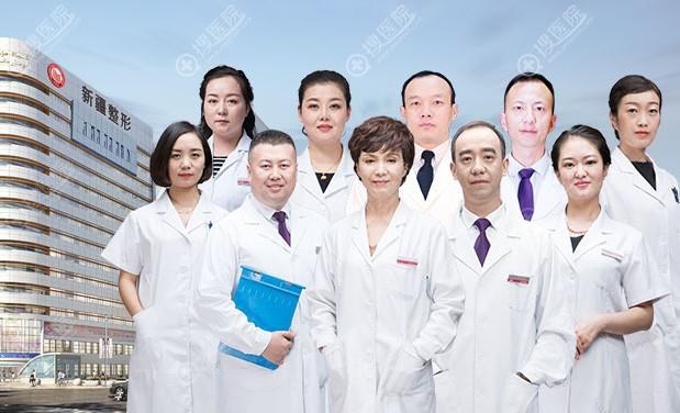 新疆整形美容医院医生团队