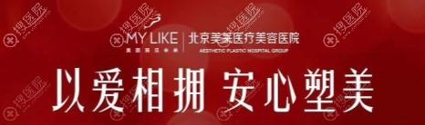 北京美莱安全塑美