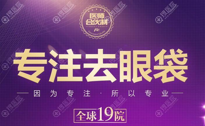 广州美诗沁专业去眼袋机构