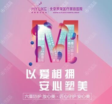 北京美莱安全塑美优惠活动