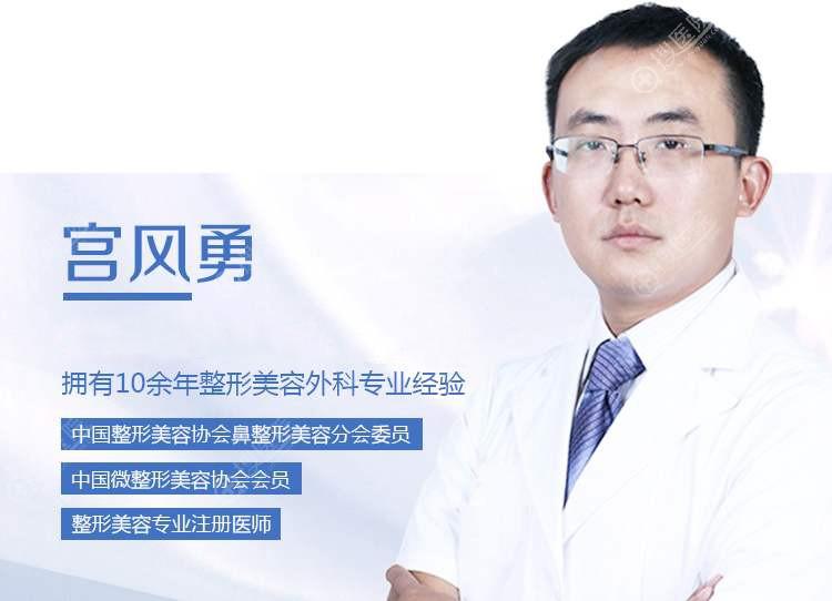 北京新星靓隆鼻医生宫风勇