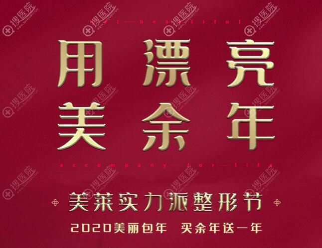 重庆美莱4月整形优惠活动
