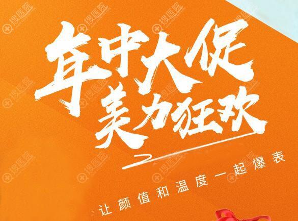 南京康美6月优惠活动