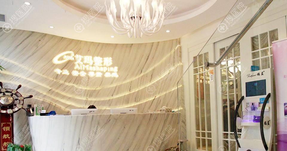 北京艾玛整形医疗美容内部环境