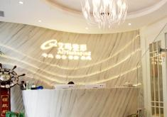 北京艾玛整形医疗美容诊所