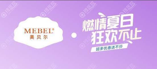 南京美贝尔优惠活动