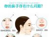 二次做鼻修复是选择肋骨隆鼻好还是耳软骨隆鼻好?
