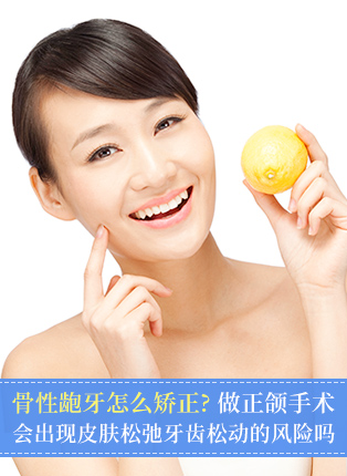 骨性龅牙怎么矫正?做正颌手术会出现皮肤松弛牙齿松动的风险吗