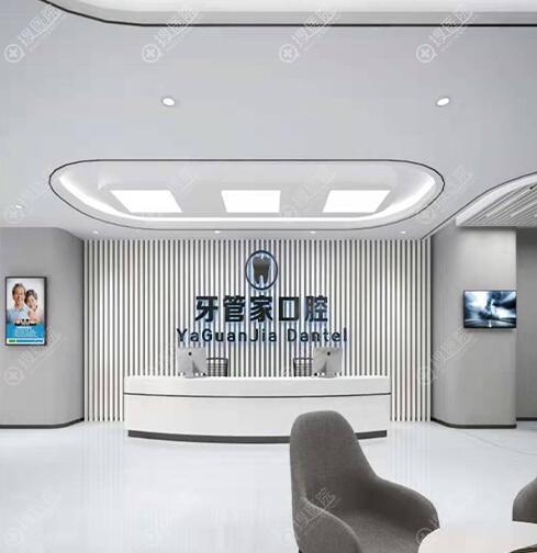 北京牙管家口腔