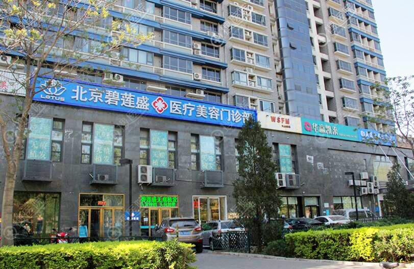 北京碧莲盛植发机构