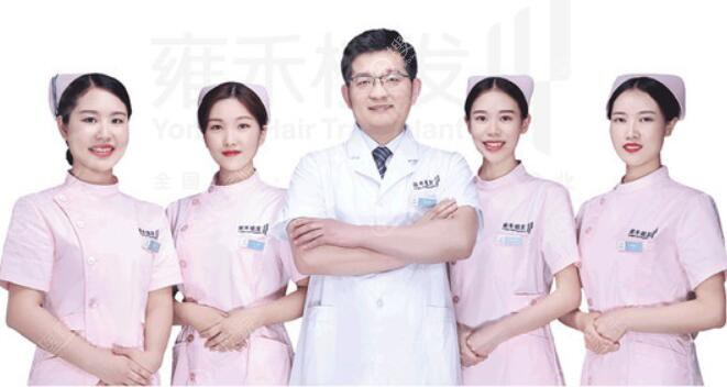 北京雍禾植发团队