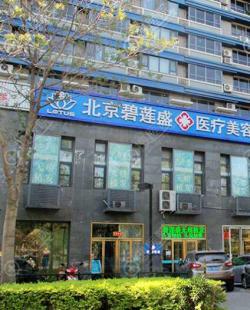 北京碧莲盛和雍禾哪个好?都是植发连锁机构对比技术和价格