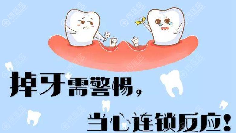 掉一颗牙如何补救