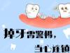 掉一颗牙较好的补救办法是种植牙,来看看它有没有风险和后遗症