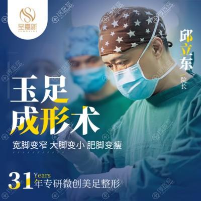 北京圣嘉新邱立东教授擅长大脚骨拇外翻矫正手术
