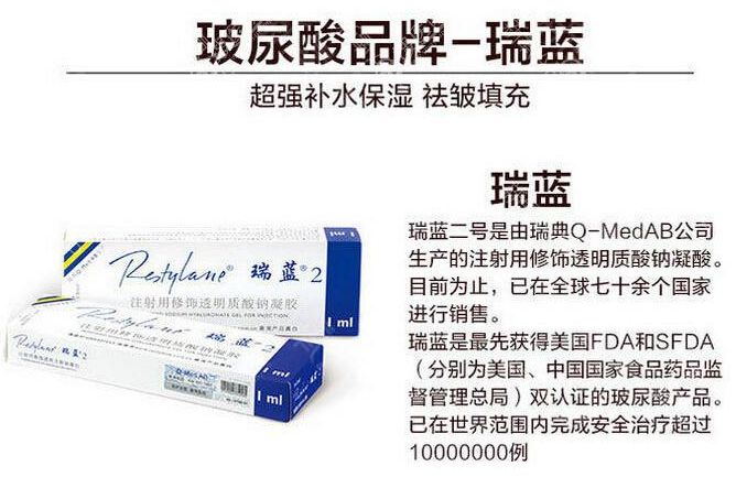 瑞蓝玻尿酸优势