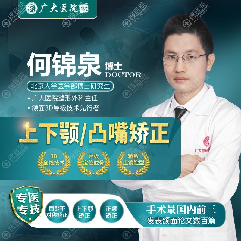 凸嘴矫正推荐去广州广大找何锦泉矫正做正颌手术