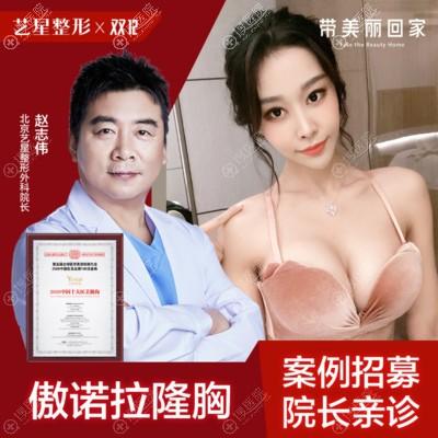 北京艺星整形医院美国傲诺拉假体隆胸案例
