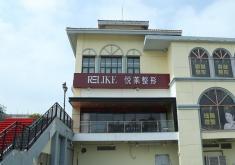 上海悦莱医疗美容医院