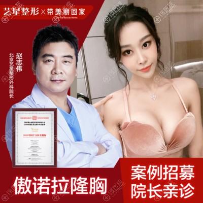 北京艺星yestar整形赵志伟院长美国傲诺拉假体隆胸案例