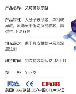 正品艾莉薇大分子玻尿酸6000元一支,韩国进口玻尿酸优势揭秘