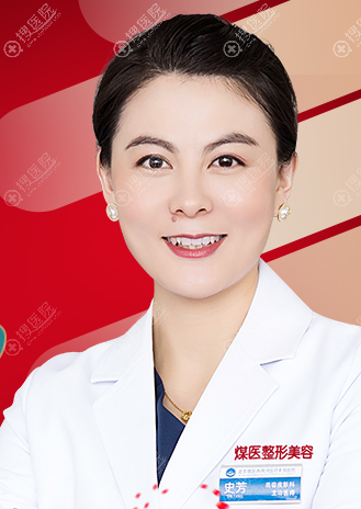 北京煤医热玛吉认证医生史芳