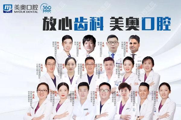 杭州美奥医生团队