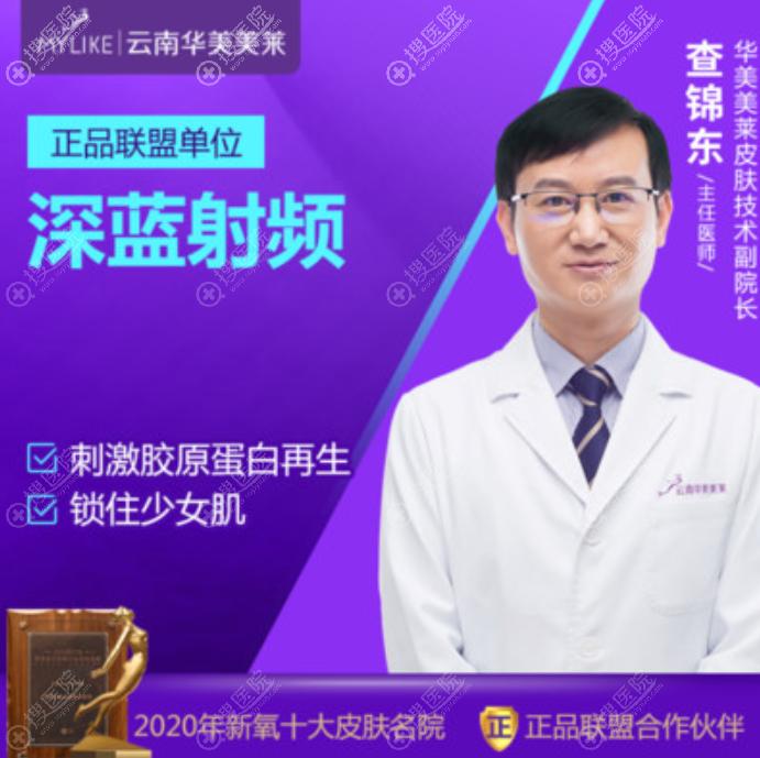云南华美深蓝射频认证医生