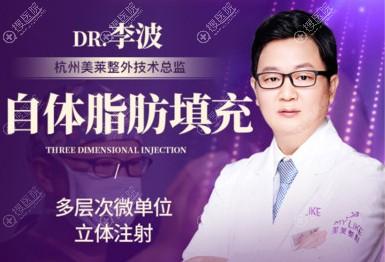 杭州美莱李波自体脂肪填充存活率高