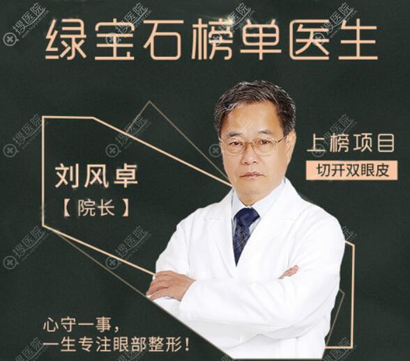 北京彤美双眼皮医生刘风卓