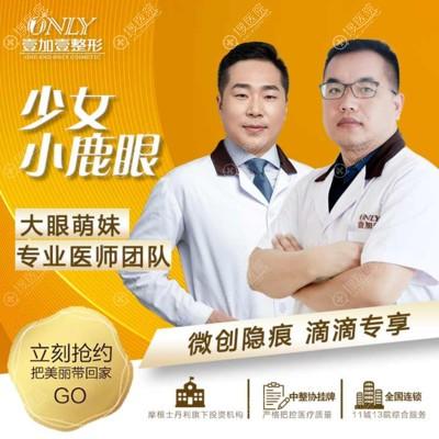 北京壹加壹眼部医生团队