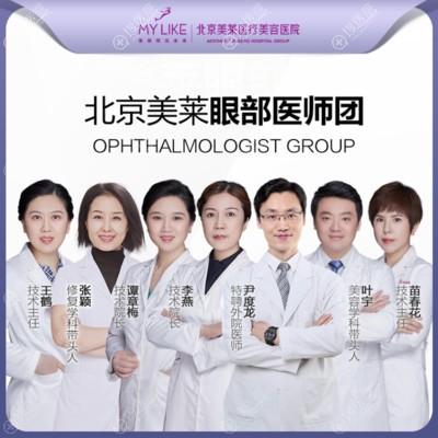 北京眼部医生团队