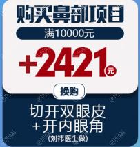 四川省人民医院东篱医院隆鼻优惠活动