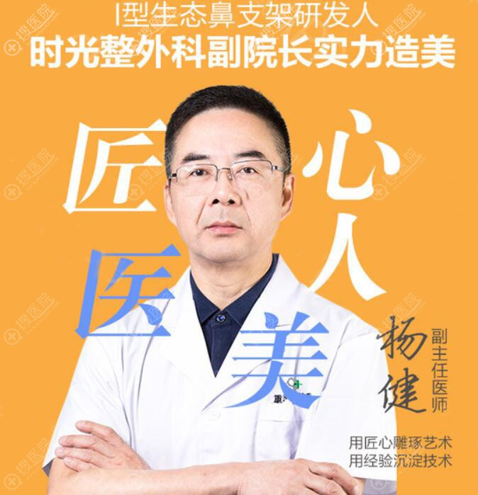 重庆时光隆鼻医生杨健