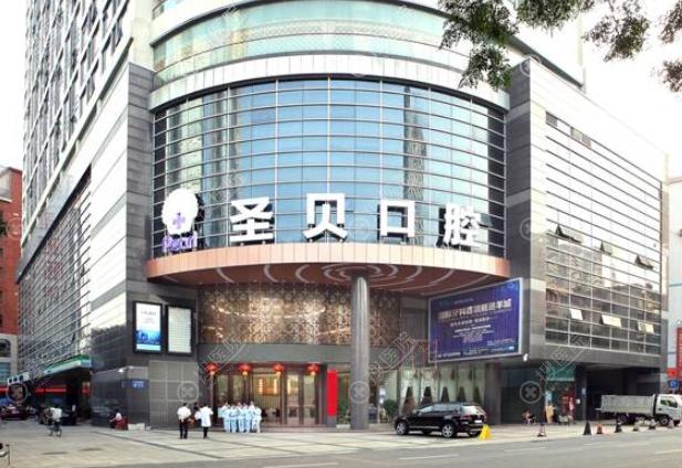 广州圣贝口腔外观图